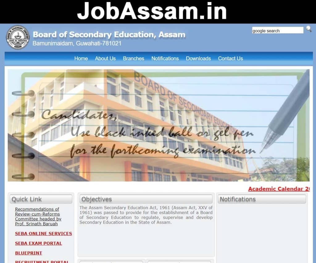 SEBA, Assam Official Website